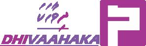 DhiVaahaka